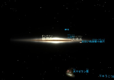 Mitakaplus 銀河系の眺め