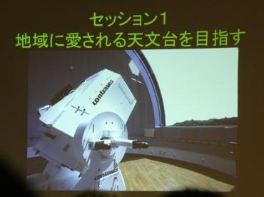 セッション1 地域に愛される天文台を目指す