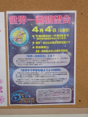 2009年4月4日観望会のポスター