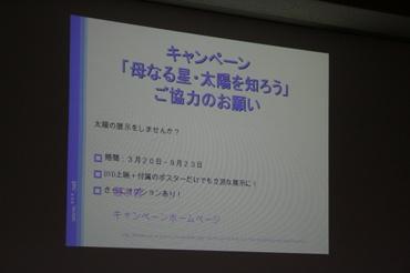 JAPOS第4回全国大会での発表の様子