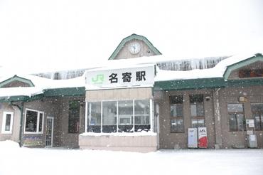 名寄駅 2010年1月29日