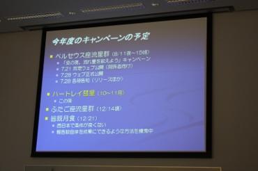 日本公開天文台協会第5回全国大会 発表の様子