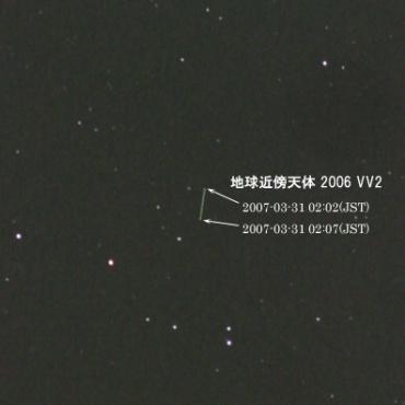 地球近傍小惑星 2006 VV2 2007年3月31日